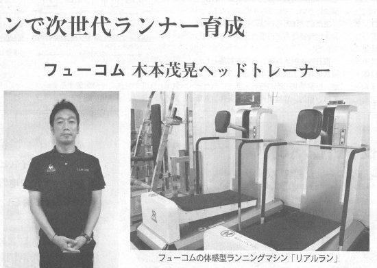 フジサンケイ ビジネスアイ(2016-06-27)