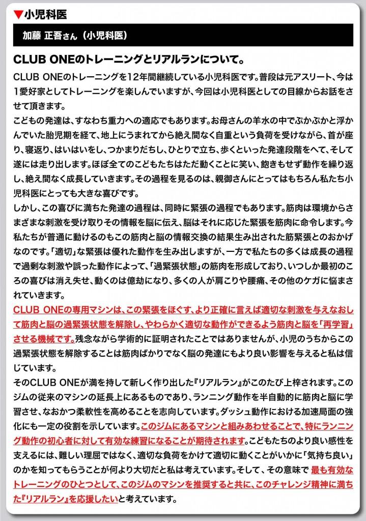 club1_2