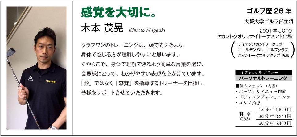 kimoto1