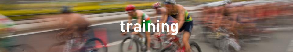 トレーニングの特徴